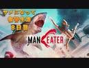 【Maneater】サメになりたくて:9日目