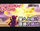 """【フォートナイト】コーラルバディチャレンジ""""星へと届け・原子力時代へ"""""""