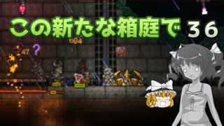 【ゆっくり実況プレイ】この新たな箱庭で part36【Terraria1.4】