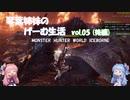 【VOICEROID実況】琴葉姉妹のげーむ生活 vol.05 後編 【MHW】