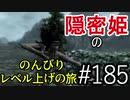 【字幕】スカイリム 隠密姫の のんびりレベル上げの旅 Part185