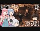 【DARK SOULS Ⅲ】積んでたDLCを今更やる #16【ゆっくり】【VOICEROID】