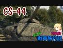 【WoT】エマの戦車旅行記73日目 ~CS-44~【ゆっくり実況】