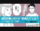 """桃山商事#35前編【婚活市場における""""普通の人""""とは?いい男はいずこ問題】"""