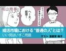 """桃山商事#35後編【婚活市場における""""普通の人""""とは?いい男はいずこ問題】"""
