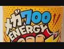 【energy注意】メガ700エナジー…だと!?