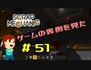 切磋 琢磨ゲーム実況@Scrap Mechanic  #51