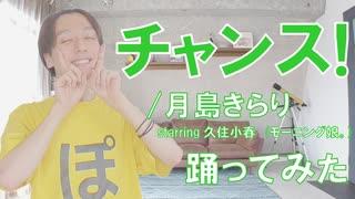 【ぽんでゅ】チャンス!/月島きらりstarring久住小春 (モーニング娘。)踊ってみた【きらレボ】