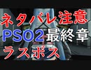【ネタバレ注意】PSO2Episode6ラスボス戦