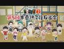テレビ演劇 サクセス荘2《反省会》 2020/8/6配信分