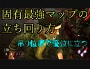Dead_by_Daylight  『トラッパー奮闘記♯124』