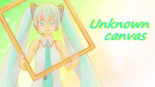 【初音ミク】Unknown canvas【あすたりすくオリジナル曲】
