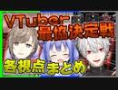 """【3視点】VTuber最協決定戦 """"各視点まとめ"""" ~3人で取った初勝利~"""