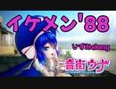 『イケメン'88 / 音街ウナ』オリジナル ジャパメタボカロ
