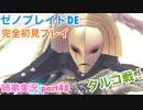 □■ゼノブレイドDEを初見実況プレイ part48【姉弟実況】