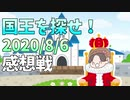 【マイクラ国王】初手ゲリラCO!?怒涛の展開に全員混乱!#2の感想 2020年8月06日