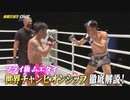 格闘王誕生!ONE Championship 2020/8/6放送分