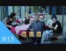 FF15の15回目なので男4人で喫茶店|FF15実況 part15