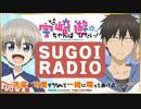 【第03回】宇崎ちゃんは遊びたい! SUGOI RADIO 先輩が可愛そうなんで一緒に喋ってあげるッス! 2020年8月6日