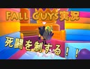 《FallGuys》60人で骨肉の争い!!本気で挑んだ結果がこちらです。