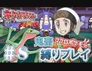 【実況】ポケモン マクロを使った鬼畜縛りプレイ【オメガルビー】#8
