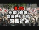 【告知】8.15 英霊に感謝し、靖国神社を敬う国民行進[R2/8/6]
