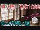 【ゆっ怖】ゆっくり怖い話・ゆっ怖1008【怪談】