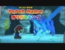 【実況】水ドバドバ水ガミ様【ペーパーマリオ オリガミキング】part9
