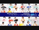 THE IDOLM@STER SideM 理由あって特別生配信!~M@KE YOU PROUD~ DAY1 EXCELLENT BLUE Side おまけ