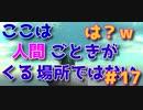 【今年1クソゲー】ネットで話題の問題作 ファイナルソードをプレイしてみる part17 ここの奴ら全員狂ってやがる!!!