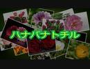 【初音ミク】ハナバナトチル【オリジナル】