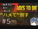 【7days to die alpha19】死ぬまでにしたい77のこと#5【ハメ技スーパーボア】