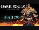 【Dark Souls】『薪の王グウィン』 vs  完全初見プレイ一般男性(30)。LAST。【ダークソウル】