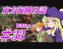 【自由な姫の海賊生活】東方海賊日誌:33日目【ゆっくり実況プレイ】