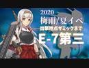 【艦これ】機動部隊と大海に描く軌跡。十二頁目【2020梅雨E-7甲第三到達へ】