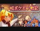 【ポケモン剣盾】MZポケモン戦記.mp1「シンプルなサイクル戦」