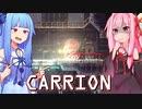 琴葉茜は怪物、生存者が敵の逆ホラーゲーム #12【CARRION】
