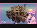 【Minecraft】TUSB死ぬ気でクリアしていけ part45