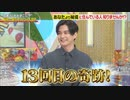 ナゼそこ? 2020/8/6放送分
