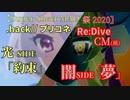 【SSM祭2020】.hack//プリコネRe:Dive/CM(風) 光SIDE「約束」(コッコロママ)/闇SIDE「夢」(アメス)