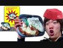 かっぱ寿司の激うまタルタルで食べるチキン南蛮弁当!