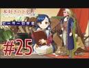ピーターの反応 【本好きの下剋上】 25話 Ascendance of a Bookworm ep 25 アニメリアクション