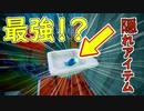 【Hello Neighbor 2】開発者が隠した最終兵器!!alpha1:攻略編