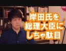 岸田文雄を総理大臣にしてはいけない