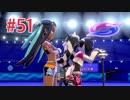 『ポケットモンスターシールド』英語版でプレイ Part51