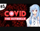 【COVID: The Outbreak】琴葉葵が感染症を語りながら世界を救う #1【VOICEROID実況】