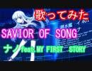 【アニソンを歌ってみた】SAVIOR OF SONG 【蒼き鋼のアルペジオ/gyogyo】