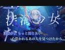 【ニコカラ】深海少女 [Morfonica ver] (vc)