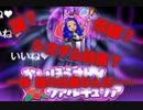 【プリパラ】おじさんがNo.1アイドル目指す【実況】part6