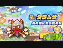 ロボ勇者の、星のカービィスターアライズ実況学習066【VTuber】